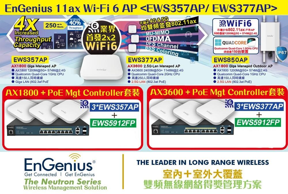 EnGenius 『室內外 Wi-Fi 6 網絡方案』●套裝優惠 - [最新AX3600/AX1800 Wi-Fi 6 AP<EWS377AP/EWS357AP>+ 130W PoE+ Mgt Controller Switch]◆批量設定EWS AP◆PoE供電管理